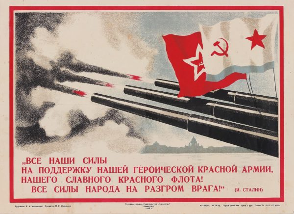 Artist Unknown Support the Heroic Red Army and Fleet 1941